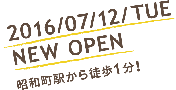 2016/07/12/TUE NEW OPEN 昭和町駅から徒歩1分!